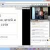 III Международная Интернет-конференция «Виртуальная реальность современного образования»