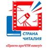 Всероссийский конкурс медиапроектов «Страна Читалия – 2017»