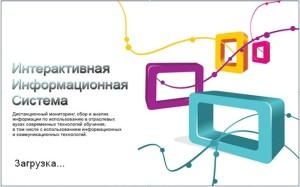 "АНО ""ИИТО"" информационная система ИКТ-Мониторинг"