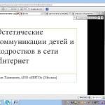 """А.Д. Ханнанов в дистанционном режиме выступает на конференции """"Виртуальная реальность современного образования"""""""