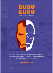 """Логотип проекта """"Академия БудуГуру"""""""