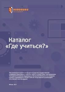 Обложка каталога образовательных курсов молодых IT-специалистов.