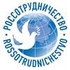 Директор АНО «ИИТО» стал членом Экспертно-консультативного совета по общественно-гуманитарным программам при Россотрудничестве